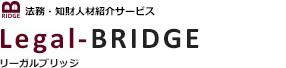 法務・弁護士の求人転職サービスのリーガルブリッジ