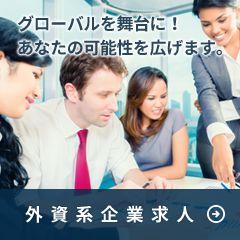 外資系法律事務所・外資系法務スタッフの求人